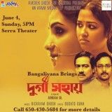 bangaliyana-june-movie-durga-shohay_2017-5-21-15-53-20