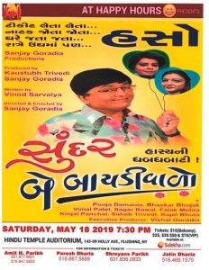 Gujarati Comedy Play Sunder Be Baydiwalo in New York - ApneeCommunity