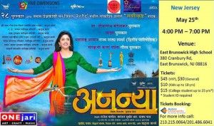 Ananya Marathi Natak updated