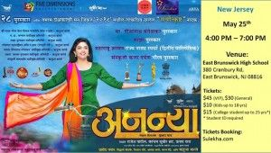 Marathi Natak May 25th