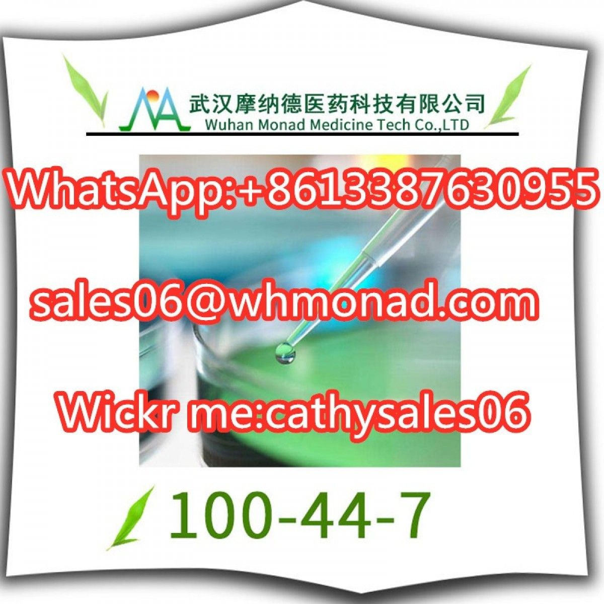 Colorless liquid CAS NO. 100-44-7 benzyl chloride WhatsApp:+8613387630955