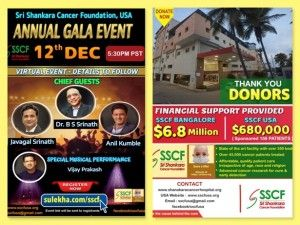 SSCF – Sri Shankara Cancer Foundation Annual Gala